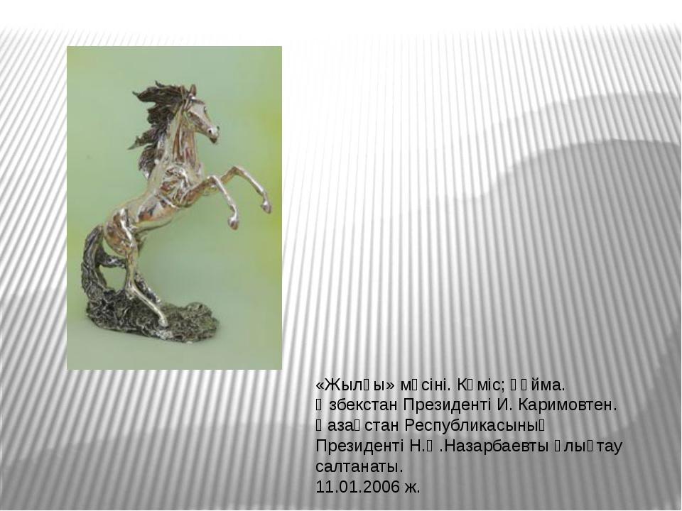 «Жылқы» мүсіні. Күміс; құйма. Өзбекстан Президенті И. Каримовтен. Қазақстан Р...