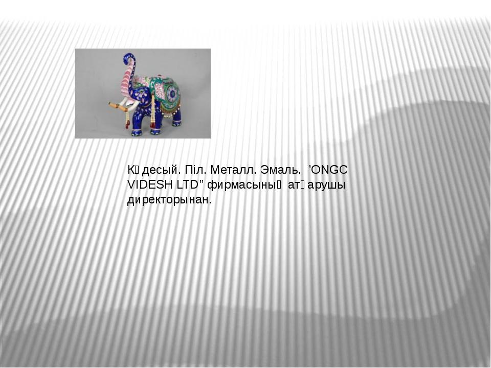 Кәдесый. Піл. Металл. Эмаль. 'ONGC VIDESH LTD'' фирмасының атқарушы директоры...