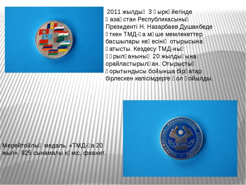 Мерейтойлық медаль. «ТМД-ға 20 жыл». 925 сынамалы күміс, фианит. 2011 жылдың...