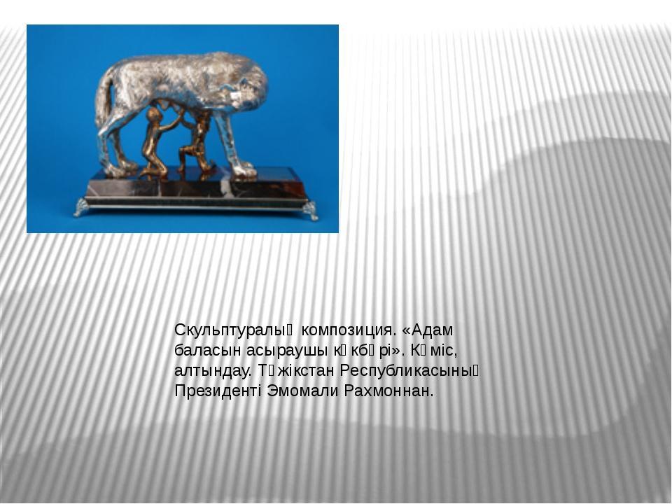 Скульптуралық композиция. «Адам баласын асыраушы көкбөрі». Күміс, алтындау. Т...