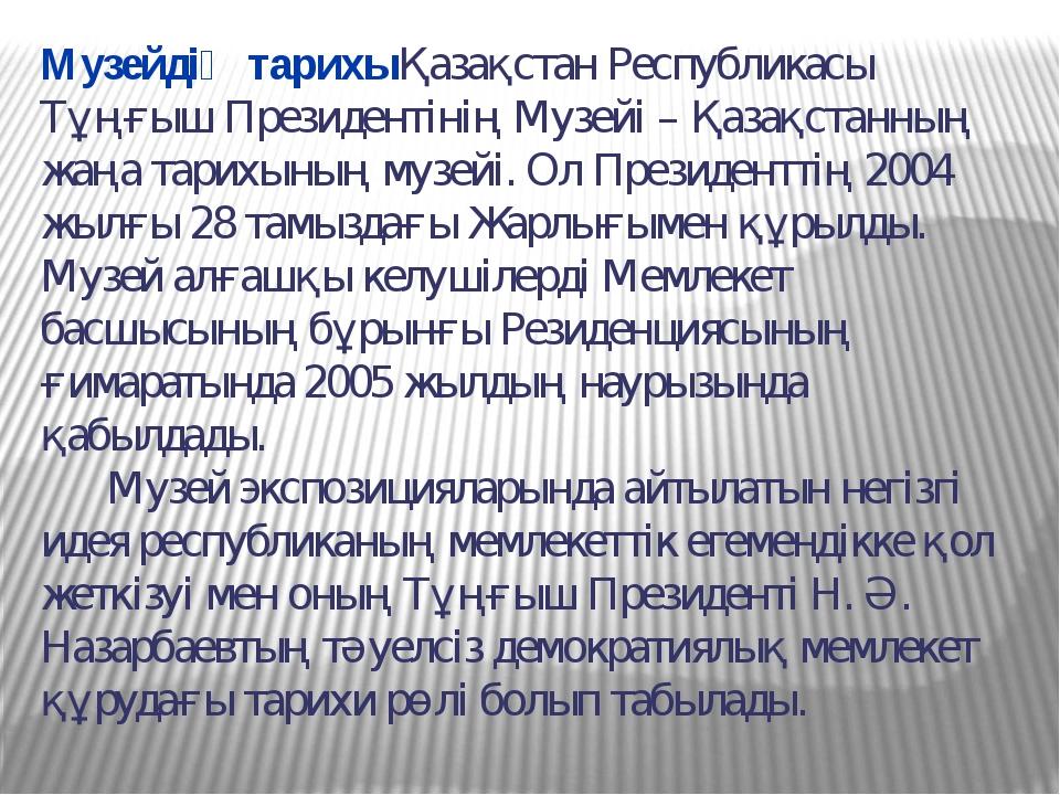 Музейдің тарихыҚазақстан Республикасы Тұңғыш Президентінің Музейі – Қазақстан...