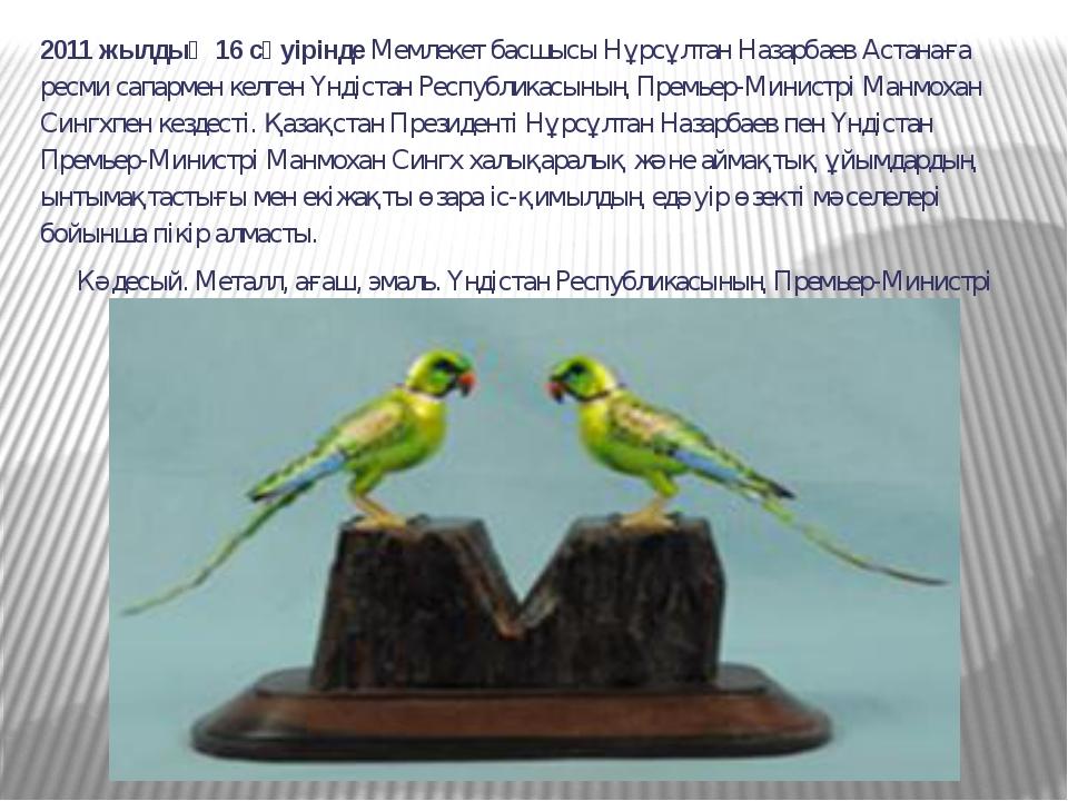 2011 жылдың 16 сәуіріндеМемлекет басшысы Нұрсұлтан Назарбаев Астанаға ресми...
