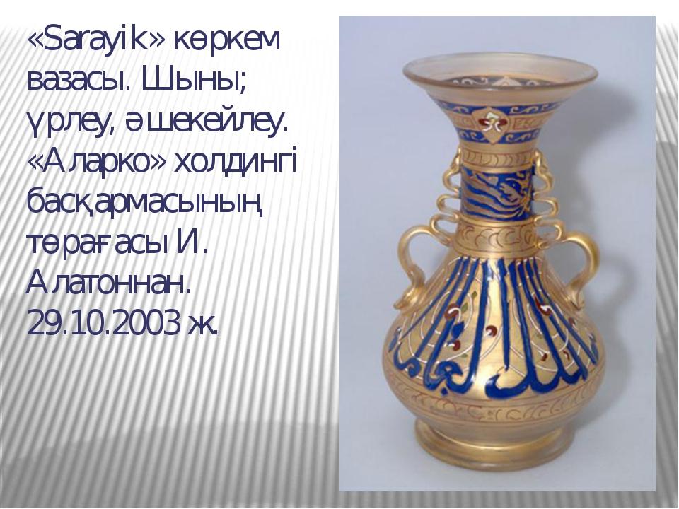 «Sarayik» көркем вазасы. Шыны; үрлеу, әшекейлеу. «Аларко» холдингі басқармас...