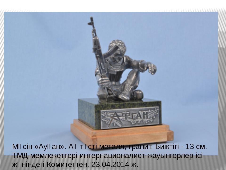 Мүсін «Ауған». Ақ түсті металл, гранит. Биіктігі - 13 см. ТМД мемлекеттері ин...