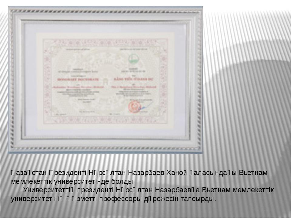 Қазақстан Президенті Нұрсұлтан Назарбаев Ханой қаласындағы Вьетнам мемлекетті...