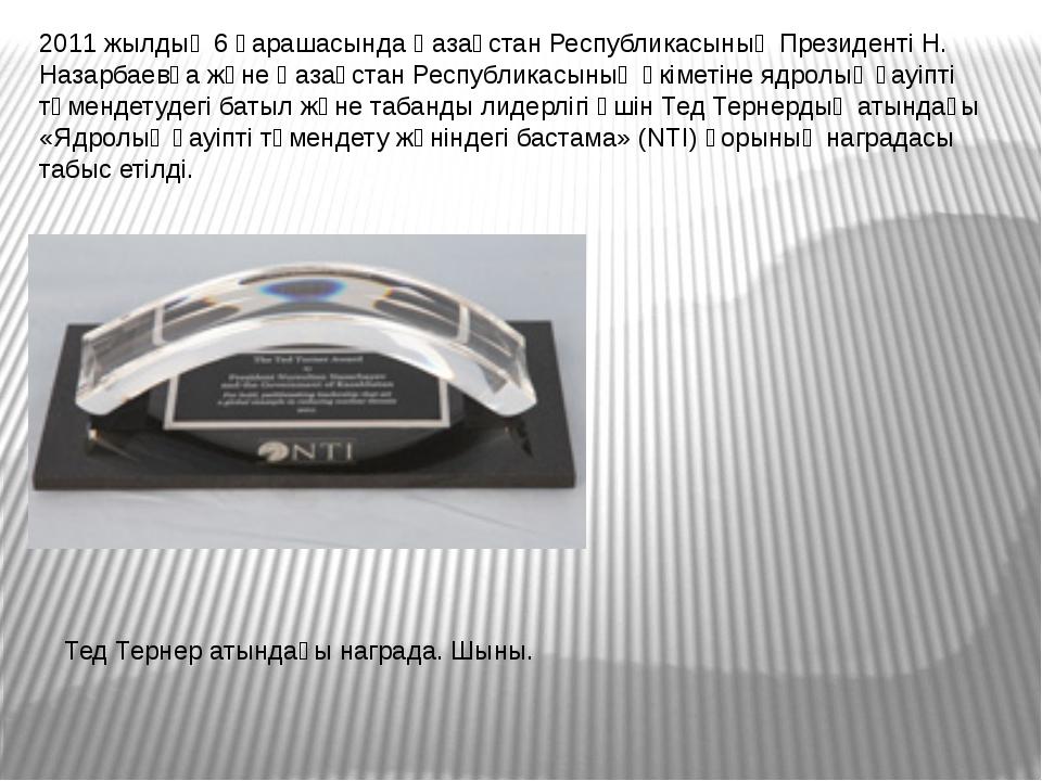 2011 жылдың 6 қарашасында Қазақстан Республикасының Президенті Н. Назарбаевқа...