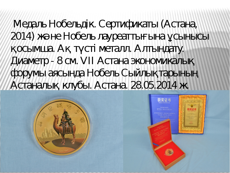 Медаль Нобельдік. Сертификаты (Астана, 2014) және Нобель лауреаттығына ұсыны...