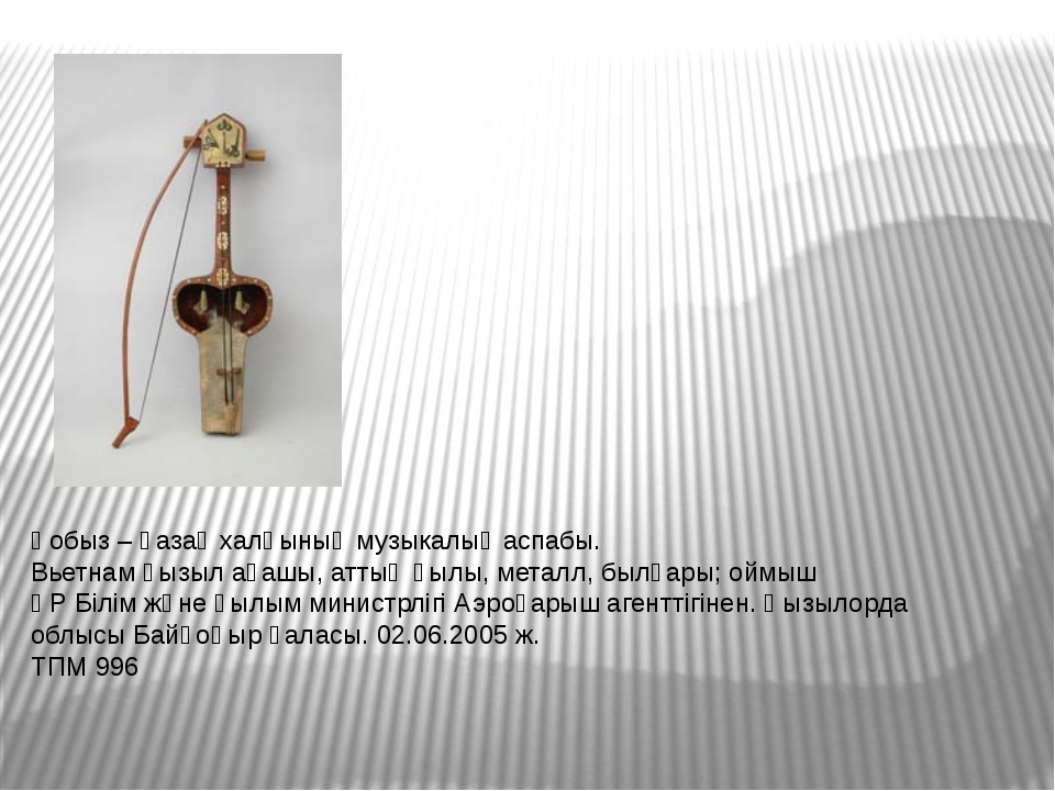 Қобыз – қазақ халқының музыкалық аспабы. Вьетнам қызыл ағашы, аттың қылы, мет...