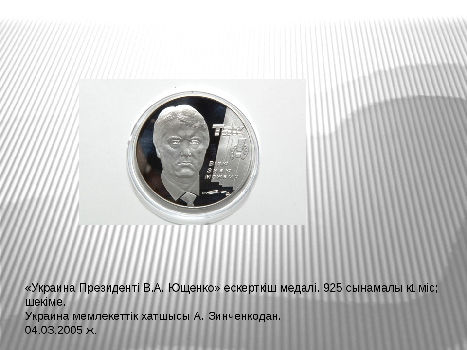 «Украина Президенті В.А. Ющенко» ескерткіш медалі. 925 сынамалы күміс; шекіме...