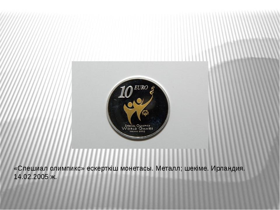 «Спешиал олимпикс» ескерткіш монетасы. Металл; шекіме. Ирландия. 14.02.2005 ж.