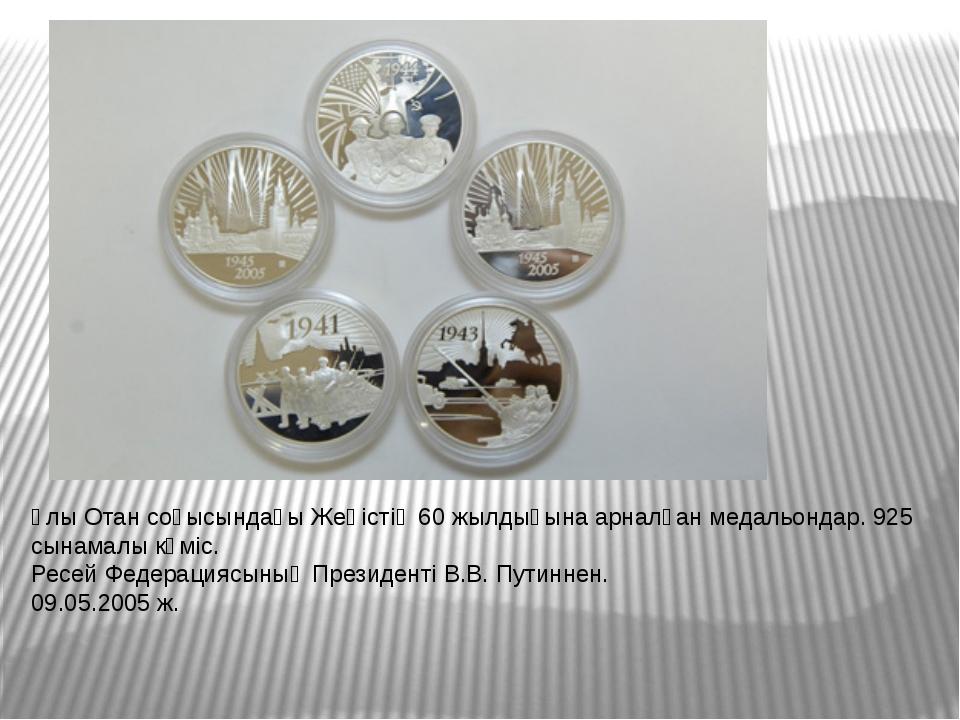 Ұлы Отан соғысындағы Жеңістің 60 жылдығына арналған медальондар. 925 сынамалы...
