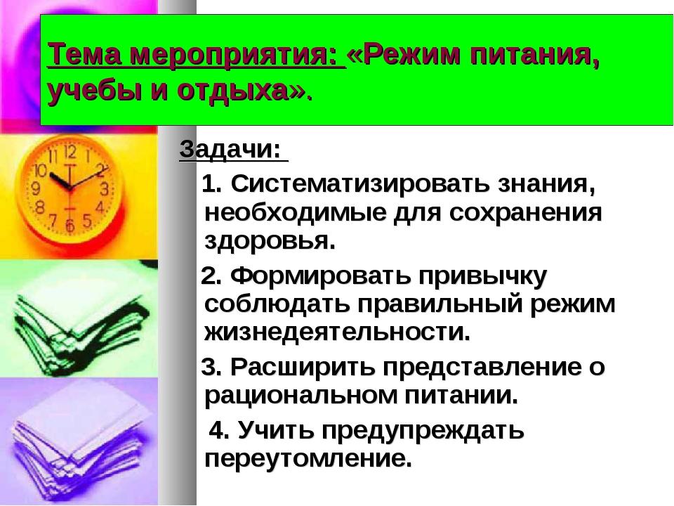 Тема мероприятия: «Режим питания, учебы и отдыха». Задачи: 1. Систематизирова...