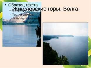 Жигулевские горы, Волга