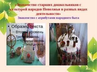 «Знакомство старших дошкольников с культурой народов Поволжья в разных видах