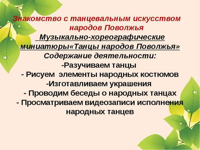 Знакомство с танцевальным искусством народов Поволжья Музыкально-хореографич...