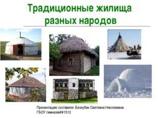 Традиционные жилища разных народов Презентацию составили Беззубик Светлана Ни