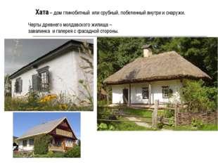 Хата – дом глинобитный или срубный, побеленный внутри и снаружи. Черты древне