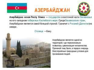 Азербайджа́нская Респу́блика — государство в восточной части Закавказья на ю