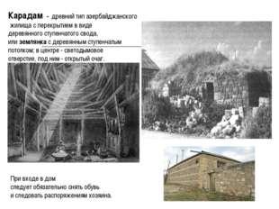 Карадам -древний тип азербайджанского жилища с перекрытием в виде деревянн
