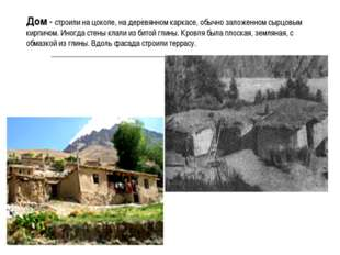 Дом - строили на цоколе, на деревянном каркасе, обычно заложенном сырцовым ки