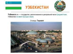УЗБЕКИСТАН Узбекиста́н — государство, расположенное в центральной части Сред