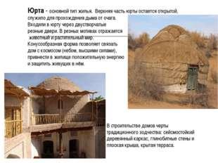 Юрта - основной тип жилья. Верхняя часть юрты остается открытой, служило для