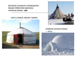 эскимосов (снежные хижины) — иглу. Для многих охотничьих и оленеводческих нар