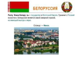 БЕЛОРУССИЯ Респу́блика Белару́сь— государство в Восточной Европе. Граничит с