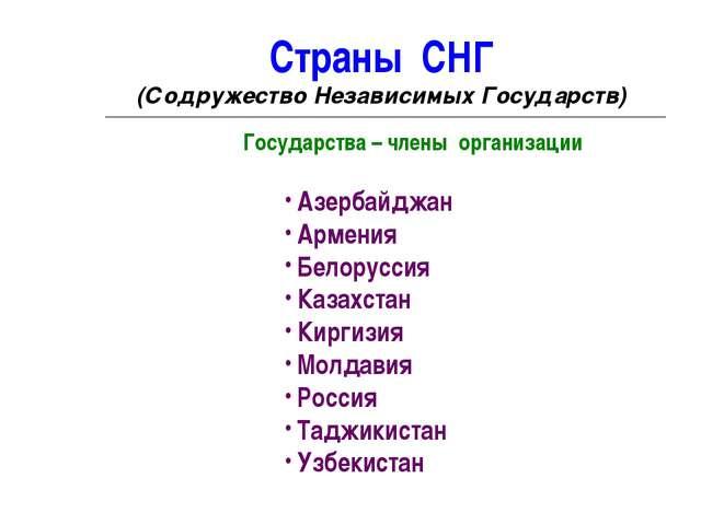 Страны СНГ (Содружество Независимых Государств) Государства – члены организац...