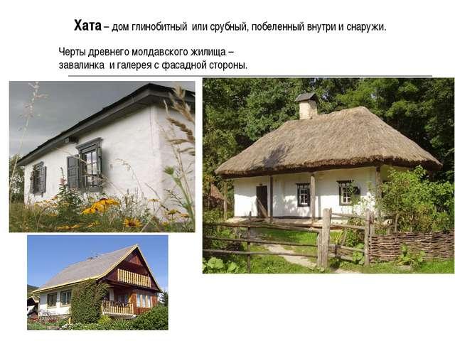 Хата – дом глинобитный или срубный, побеленный внутри и снаружи. Черты древне...