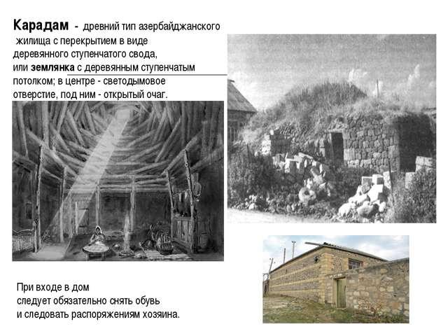 Карадам -древний тип азербайджанского жилища с перекрытием в виде деревянн...
