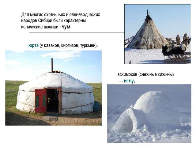 эскимосов (снежные хижины) — иглу. Для многих охотничьих и оленеводческих нар...