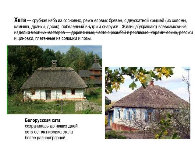 Хата — срубная изба из сосновых, реже еловых бревен, с двускатной крышей (из...