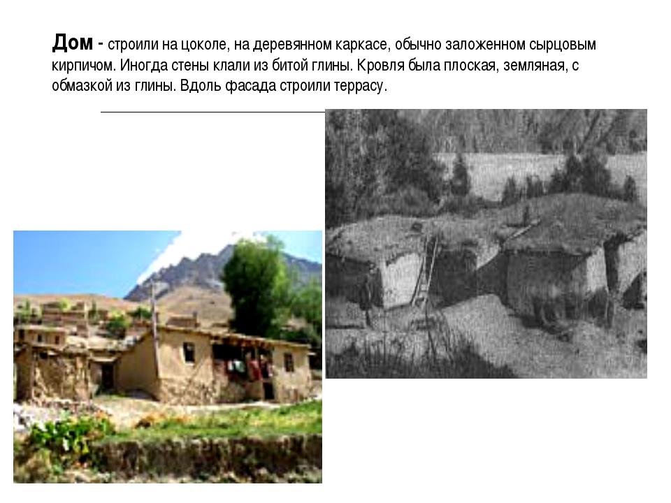 Дом - строили на цоколе, на деревянном каркасе, обычно заложенном сырцовым ки...