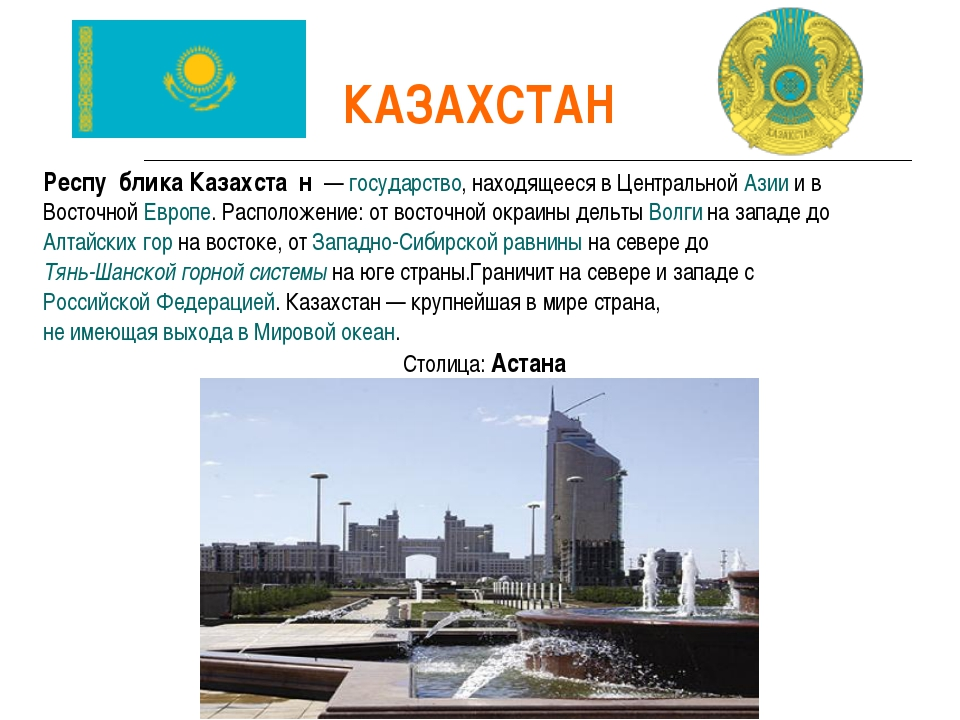 КАЗАХСТАН Респу́блика Казахста́н — государство, находящееся в Центральной Аз...