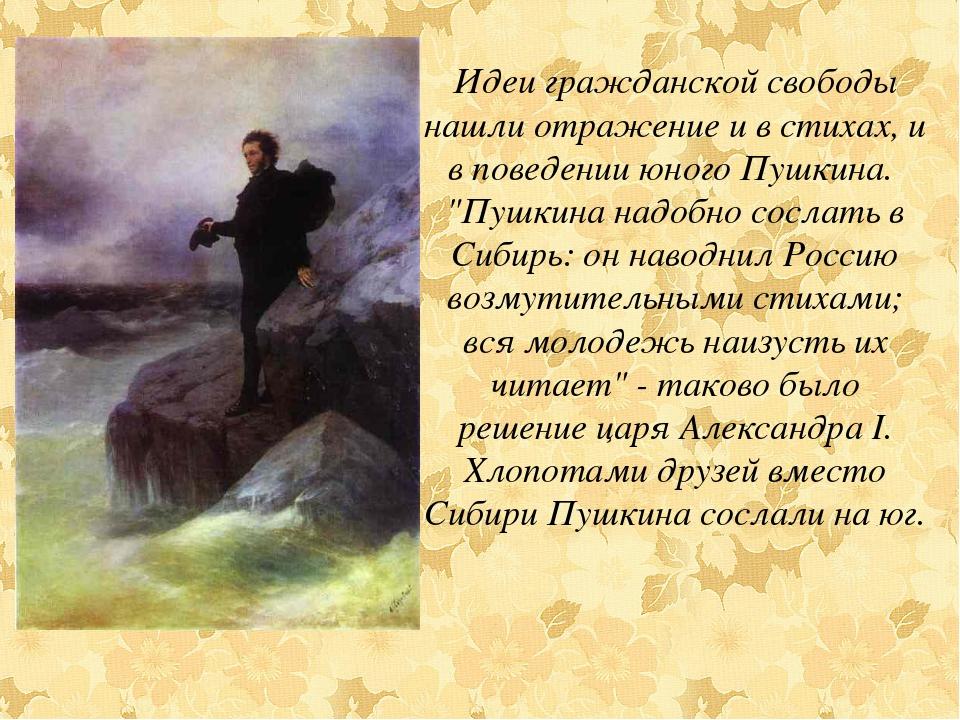 Идеи гражданской свободы нашли отражение и в стихах, и в поведении юного Пушк...