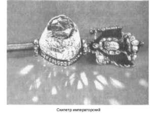 Скипетр императорский