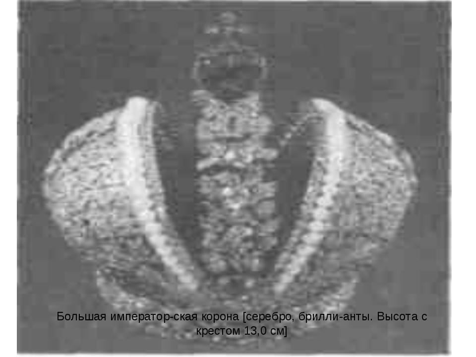 Большая императорская корона [серебро, бриллианты. Высота с крестом 13,0 см]