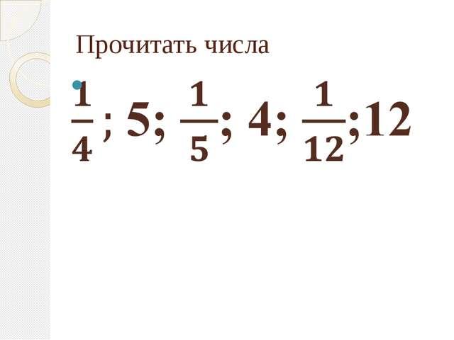 Прочитать числа