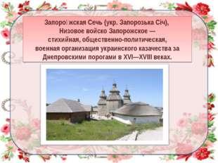 Запоро́жская Сечь (укр. Запорозька Січ), Низовое войско Запорожское — стихийн