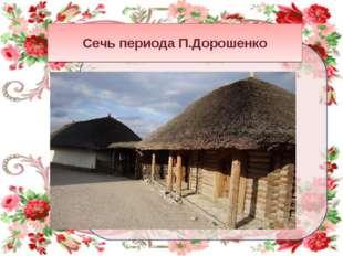Сечь периода П.Дорошенко