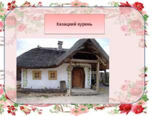 Казацкий курень