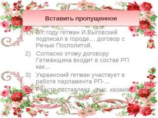 В…году гетман И.Выговский подписал в городе… договор с Речью Посполитой. Согл