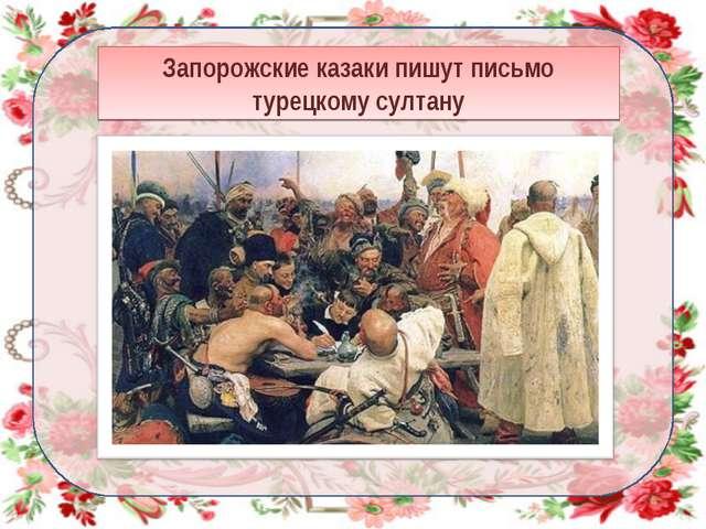 Запорожские казаки пишут письмо турецкому султану