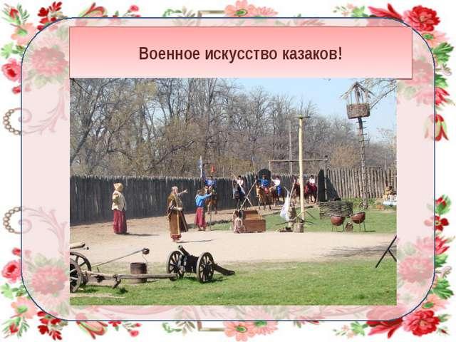 Военное искусство казаков!