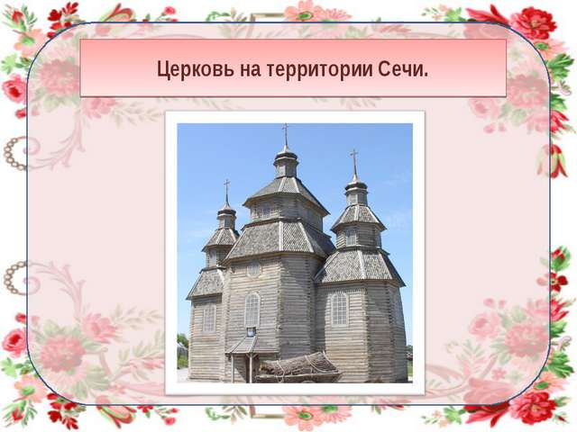 Церковь на территории Сечи.