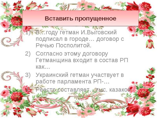 В…году гетман И.Выговский подписал в городе… договор с Речью Посполитой. Согл...