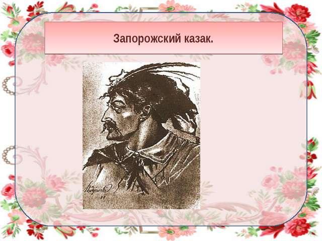 Запорожский казак.