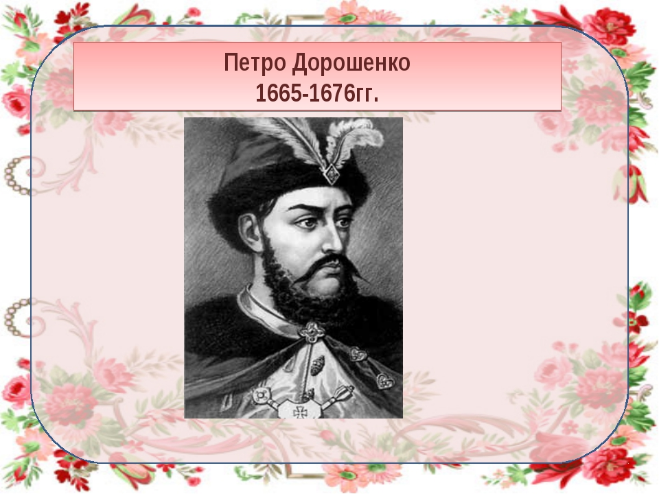 Петро Дорошенко 1665-1676гг.