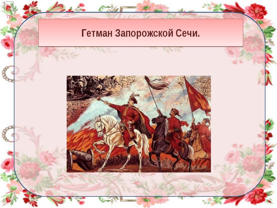 Гетман Запорожской Сечи.